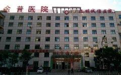 辽宁鞍山金普医院