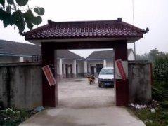 白茆镇中心卫生院