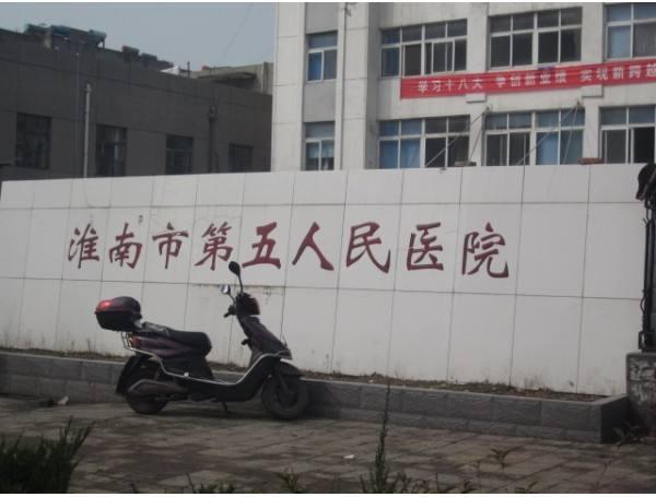 淮南市第五人民医院与康
