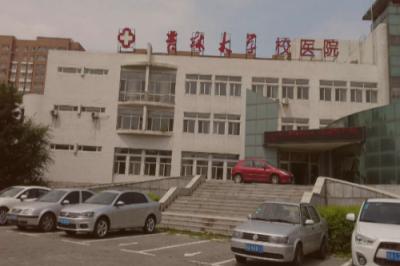 <b>庆贺吉林大学校医院与骨</b>